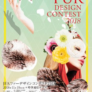 JFAファーデザインコンテスト2018、一次審査通過!
