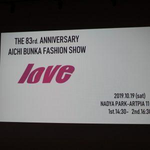 ファッションショー始動!